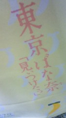 葵うらら 公式ブログ/東京ばな奈「見ぃつけたっ」 画像1