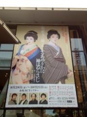 葵うらら 公式ブログ/坂東玉三郎さん(((o(*゚▽゚*)o))) 画像1