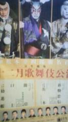 """葵うらら 公式ブログ/""""12月歌舞伎""""(^ ε^)-☆ 画像1"""