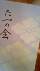 葵うらら 公式ブログ/『たつの会』 画像1