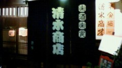 """葵うらら 公式ブログ/""""清水商店"""" 画像1"""
