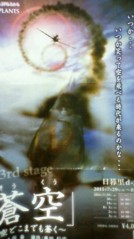 葵うらら 公式ブログ/『蒼空(そうくう)』 画像1