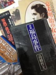 葵うらら 公式ブログ/女たちの会津戦争( ^ω^ ) 画像1