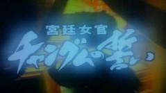 葵うらら 公式ブログ/チャングムの誓い☆彡 画像1