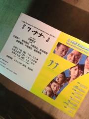 葵うらら 公式ブログ/大阪新歌舞伎へo(^_-)O 画像3