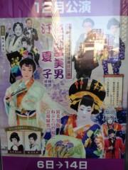 葵うらら 公式ブログ/新歌舞伎座へ♪───O(≧∇≦)O────♪ 画像1