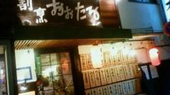 葵うらら 公式ブログ/おおたる〜(^^) /▽☆▽\(^^) 画像1