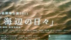 葵うらら 公式ブログ/弘前劇場公演(m' □'m) 画像3
