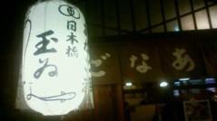 葵うらら 公式ブログ/日本橋『玉ゐ』さん☆ 画像1