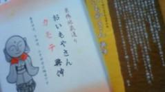 葵うらら 公式ブログ/ほくほく( ●´∀`●) 画像1