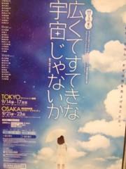 葵うらら 公式ブログ/広くてすてきな宇宙じゃないか 画像1
