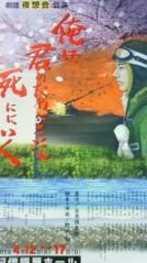 葵うらら 公式ブログ/観劇☆彡 画像1