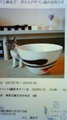 葵うらら 公式ブログ/麻衣子さんのガラスデザイン展♪ 画像1