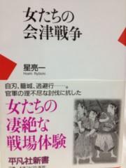 葵うらら 公式ブログ/女たちの会津戦争( ^ω^ ) 画像2