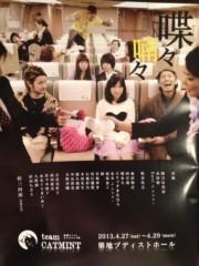 葵うらら 公式ブログ/蝶々喃々☆ 画像1
