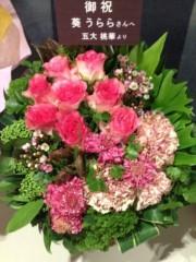 葵うらら 公式ブログ/本日二日目‼ 画像2