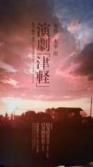 葵うらら 公式ブログ/演劇『津軽』 画像1
