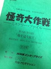 葵うらら 公式ブログ/情報解禁☆★☆ 画像1