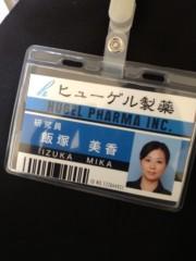 葵うらら 公式ブログ/情報解禁☆★☆ 画像2