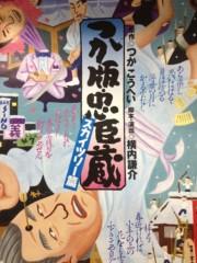 葵うらら 公式ブログ/扉座観劇(((o(*゚▽゚*)o))) 画像1