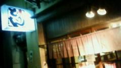 葵うらら 公式ブログ/焼鳥『どげん』 画像1