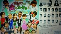 葵うらら 公式ブログ/東京マルガン公演♪ 画像1