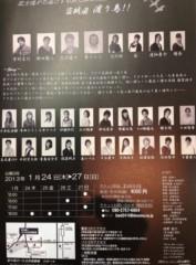 葵うらら 公式ブログ/舞台告知☆ 画像2