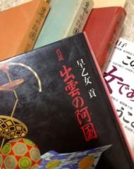 葵うらら 公式ブログ/◯◯の秋(((o(*゚▽゚*)o))) 画像2