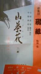 葵うらら 公式ブログ/『山茶花』 画像1
