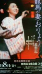葵うらら 公式ブログ/龍馬の妻・おりょうさん 画像1