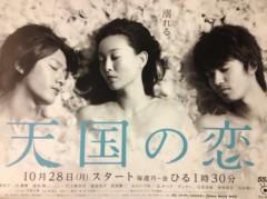 葵うらら 公式ブログ/『天国の恋』 画像1