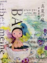 """葵うらら 公式ブログ/""""真夏の庭"""" 画像1"""