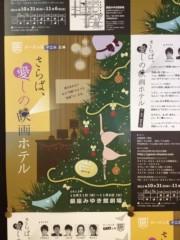 葵うらら 公式ブログ/観劇♪( ´▽`) 画像1