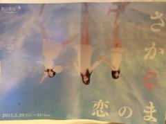 葵うらら 公式ブログ/お出かけ〜〜♪(´ε` ) 画像1