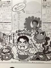 葵うらら 公式ブログ/一人芝居o(^▽^)o 画像2