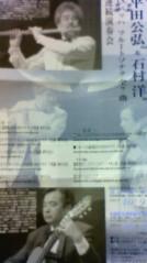 葵うらら 公式ブログ/クラシックコンサート♪( ≧ω≦)♪ 画像1
