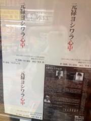 葵うらら 公式ブログ/『元禄ヨシワラ心中』 画像1