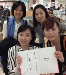 葵うらら 公式ブログ/プチ同窓会☆*:.。. o(≧▽≦)o .。.:*☆ 画像1