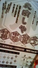 葵うらら 公式ブログ/観劇(≧ω≦) 画像1