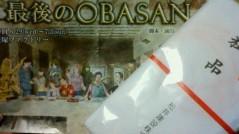 葵うらら 公式ブログ/『最後のOBASAN』 画像1