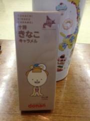葵うらら 公式ブログ/お稽古〜☆*:.。. o(≧▽≦)o .。.:*☆ 画像2