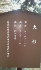 田中宏明 公式ブログ/ロケ中です! 画像2