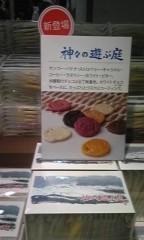芹沢那菜 公式ブログ/びちゃびちゃ 画像3