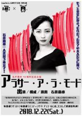 石井萠水 公式ブログ/10周年…!! 画像1