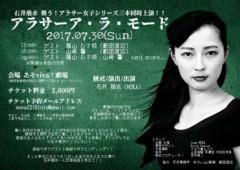 石井萠水 公式ブログ/7/30 19:00満席のお知らせ! 画像2