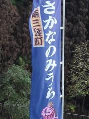 黒田えりか 公式ブログ/さかなのみうら@宮城県三陸町 画像1