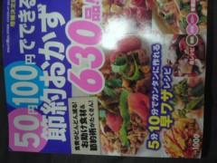 黒田えりか 公式ブログ/お料理の本 画像2
