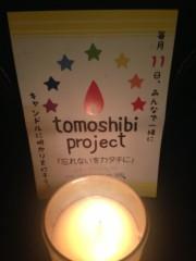 黒田えりか 公式ブログ/Pray for 3.11 画像1