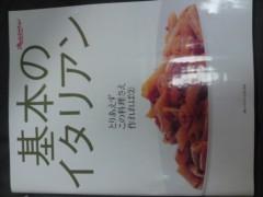 黒田えりか 公式ブログ/お料理の本 画像1