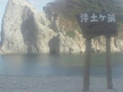 黒田えりか 公式ブログ/@岩手県浄土ヶ浜 画像2